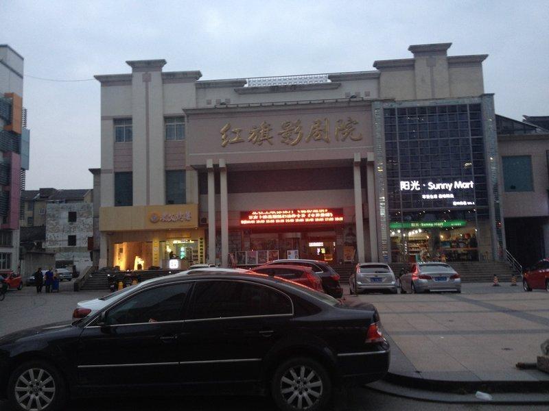 吴江红旗影剧院